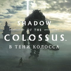 Shadow of the Colossus (П1)
